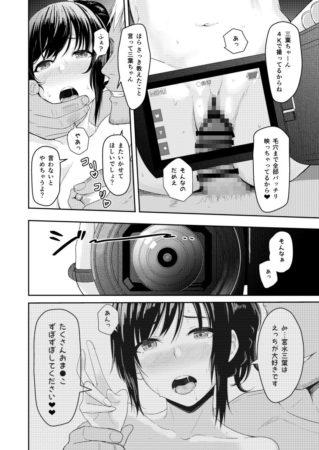 Mitsuha~Netorare 5~ 本編無料