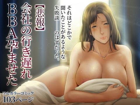 【悲報】会社の行き遅れBBA孕ませた 無料