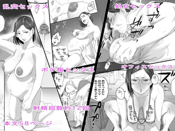 アラフォー処女の花田さん 本編無料