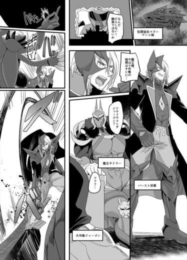 【TS 悪堕ち】宇宙刑事ジェイダン 無料