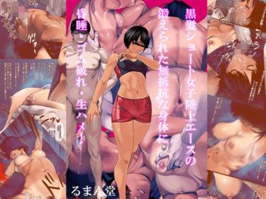 黒髪ショート女子陸上エースの鍛えられた無抵抗な身体に…(るまん堂)エロ同人のネタバレ無料画像