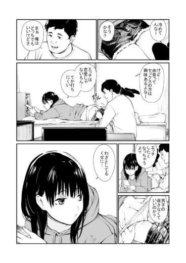 姪と暇つぶし チーム☆ラッキー 無料ダウンロード